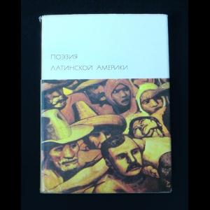 Авторский коллектив - Поэзия Латинской Америки