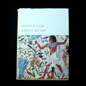 Авторский коллектив - Поэзия и проза Древного Востока