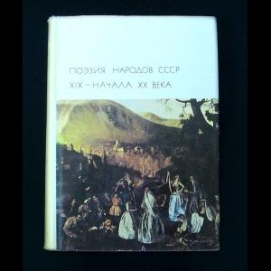Авторский коллектив - Поэзия народов СССР XIX - начала XX века