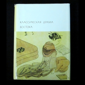 Авторский коллектив - Классическая драма Востока