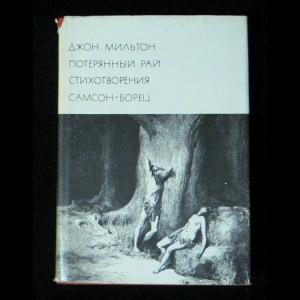 Мильтон Джон - Потеряный рай. Стихотворения. Самсон-борец