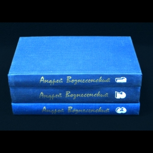 Вознесенский Андрей - Андрей Вознесенский Собрание сочинений в 3 томах