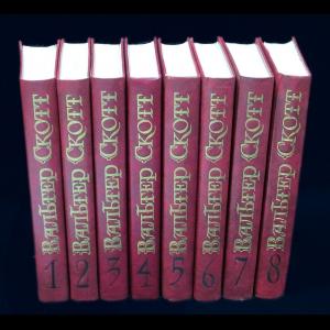 Скотт Вальтер - Вальтер Скотт Собрание сочинений в 8 томах