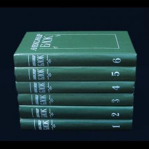Блок Александр - Александр Блок Собрание сочинений в 6 томах
