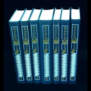 Ефремов Иван - Иван Ефремов Собрание сочинений в 5 томах(7 книгах)
