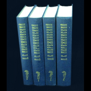 Мережковский Д.С. - Д.С.Мережковский Собрание сочинений в 4 томах