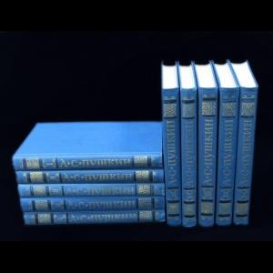 Пушкин А.С. - А.С.Пушкин Собрание сочинений в 10 томах
