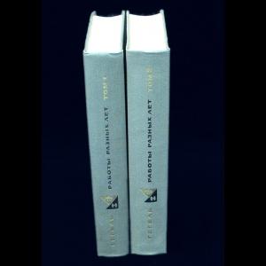 Георг Вильгельм Фридрих Гегель - Гегель Работы разных лет в 2 томах