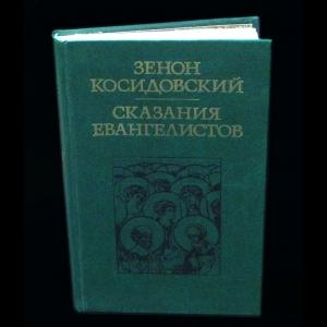 Косидовский Зенон - Сказания Евангелистов