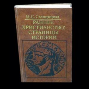 Свенцицкая И.С. - Раннее Христианство: Страницы истории