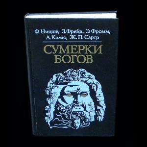 Ницше Ф., Фрейд З., Фромм Э., Камю А., Сартр Ж.П. - Сумерки богов