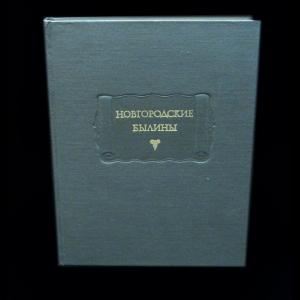 Новгородские былины - Новгородские былины