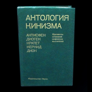 Авторский коллектив - Антология кинизма