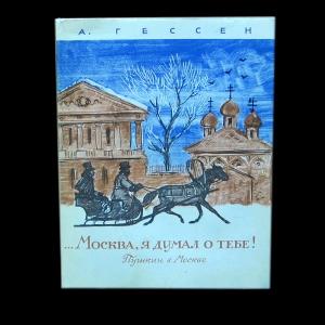 Гессен А. - ...Москва, я думал о тебе! Пушкин в Москве