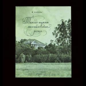 Басина М. - Там, где шумят михайловские рощи