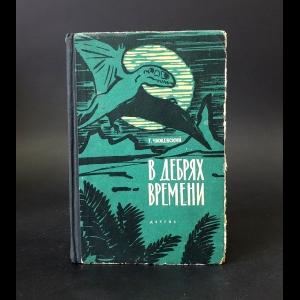 Чижевский Т. - В дебрях времени