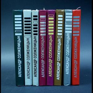 Солженицын Александр - Александр Солженицын. Собрание произведений в 8 книгах (комплект из 8 книг)