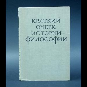 Краткий очерк истории философии - Краткий очерк истории философии