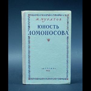 Муратов М. - Юность Ломоносова