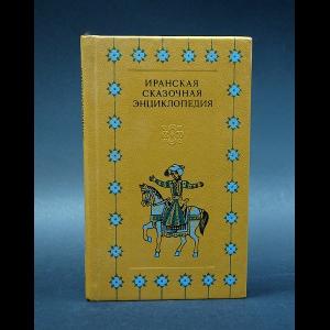 Иранская сказочная энциклопедия - Иранская сказочная энциклопедия