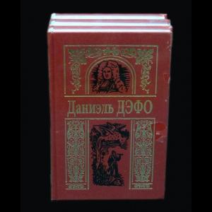Дефо Даниель - Даниэль Дефо Собрание сочинений в 3 томах