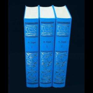 Лори Андре - Андре Лори Сочинения в 3 томах