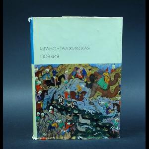 Авторский коллектив - Ирано-Таджикская поэзия