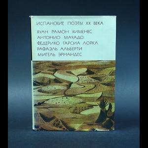 Авторский коллектив - Испанские поэты XX века