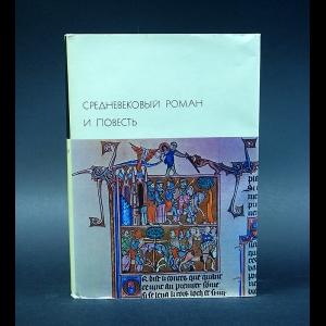 Авторский коллектив - Средневековый роман и повесть