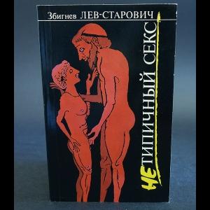 Збигнев Лев-Старович - Нетипичный секс