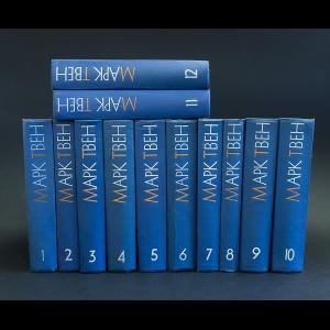 Твен Марк - Марк Твен Собрание сочинений в 12 томах
