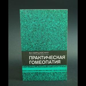 Варшавский В.И. - Практическая гомеопатия