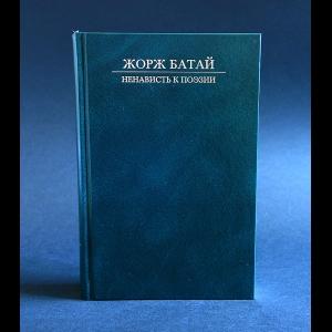 Батай Жорж - Ненависть к поэзии