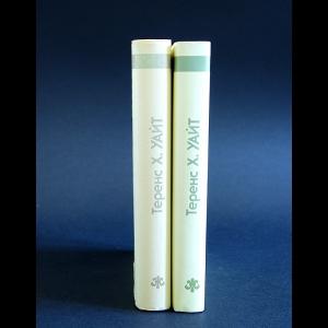 Теренс Хэнбери Уайт - Цикл Король былого и грядущего (комплект из 2 книг)