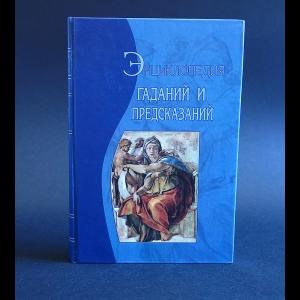 Гайдук Дмитрий - Энциклопедия гаданий и предсказаний
