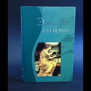 Энциклопедия суеверий - Энциклопедия суеверий