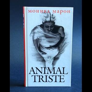 Марон Моника - Animal triste