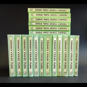 Азимов Айзек - Миры Айзека Азимова (комплект из 18 книг)