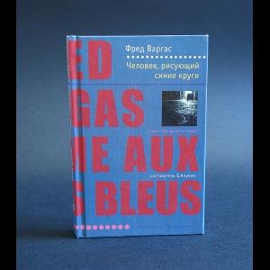 Варгас Фред - Человек, рисующий синие круги