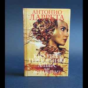 Ларрета Антонио - Кто убил герцогиню Альба, или Волаверунт