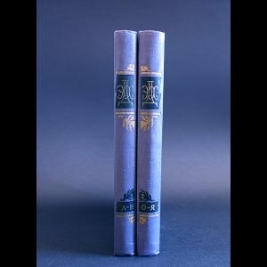 Краткая энциклопедия домашнего хозяйства - Краткая энциклопедия домашнего хозяйства (комплект из 2 книг)