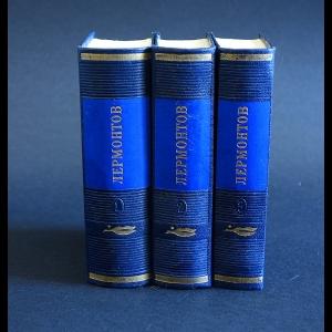Лермонтов М.Ю. - М.Лермонтов Стихотворения в 3 томах