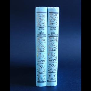 Багряк Павел - Пять президентов. Фирма приключений (комплект из 2 книг)