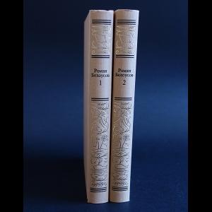 Белоусов Роман - Ошибка сыщика Дюпена (комплект из 2 книг)