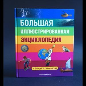 Авторский коллектив - Большая иллюстрированная энциклопедия. В вопросах и ответах