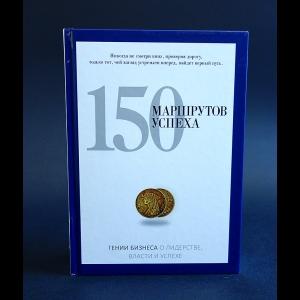 Авторский коллектив - 150 маршрутов успеха