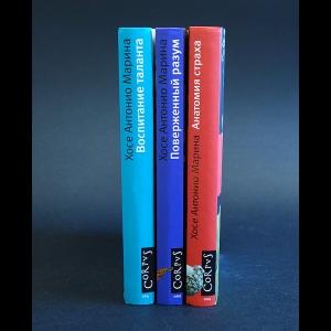 Марина Хосе Антонио - Хосе Антонио Марина комплект из 3 книг
