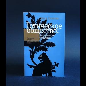 Хапаева Дина - Готическое общество: морфология кошмара