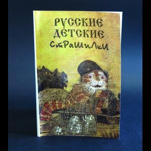 Науменко Георгий - Русские детские страшилки