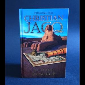Жак Кристиан - В стране Фараонов